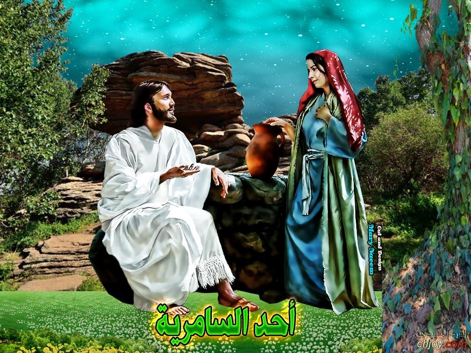 السامرية وطبيعة هذه العطية