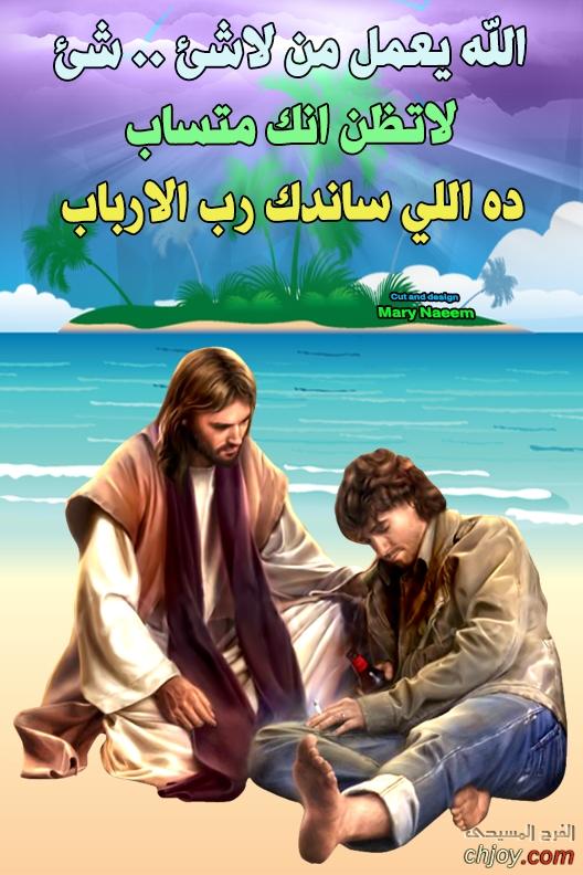 كلام ليك من الله اليوم 5/ 4 / 2021