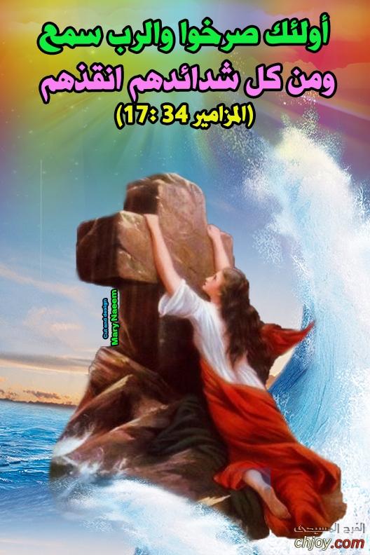 وعد ربنا ليك اليوم 6/ 4 / 2021