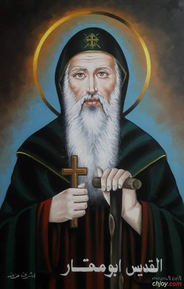 القديس ابو مقار