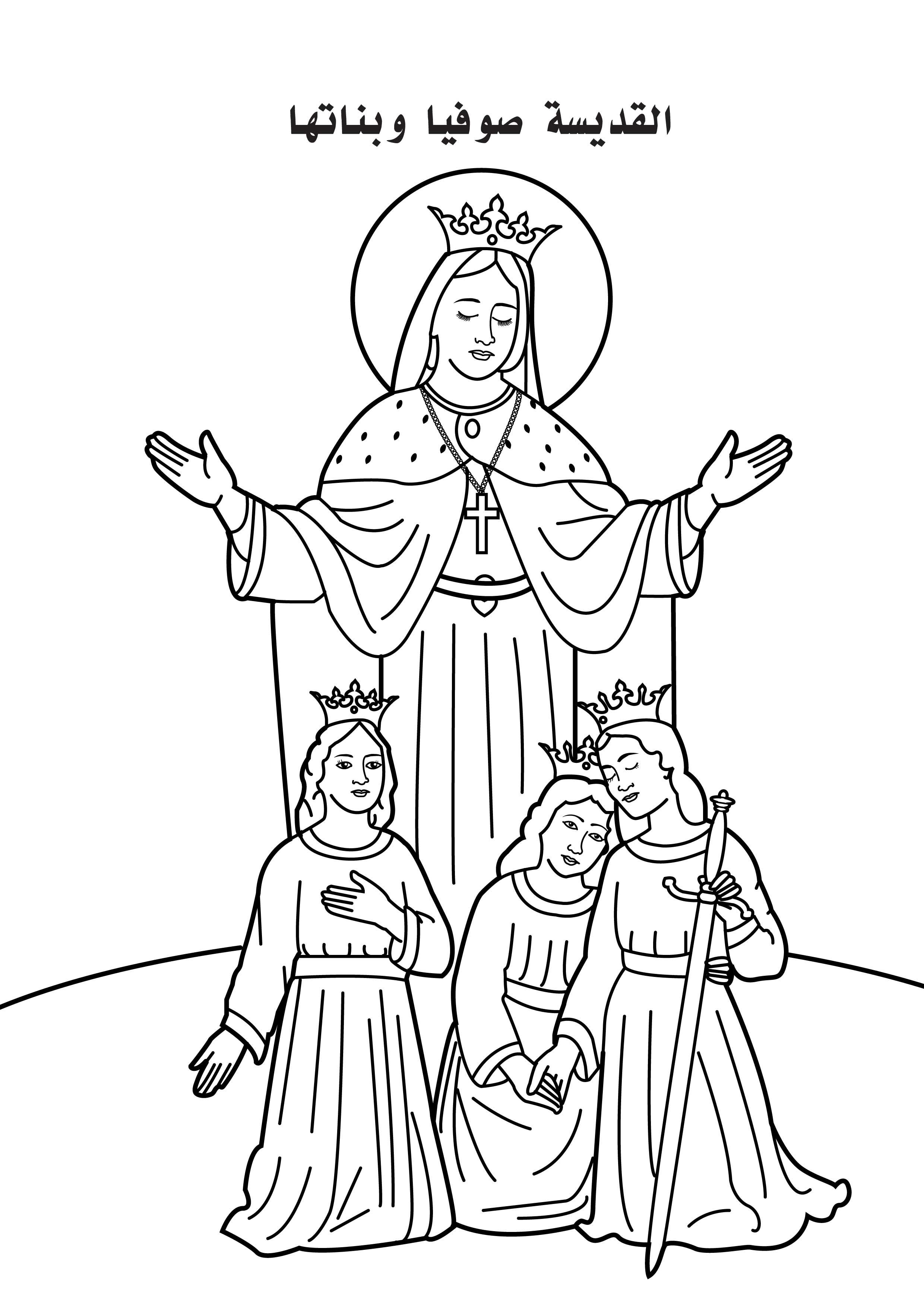 صورة للتلوين للقديسة صوفيا وبناتها
