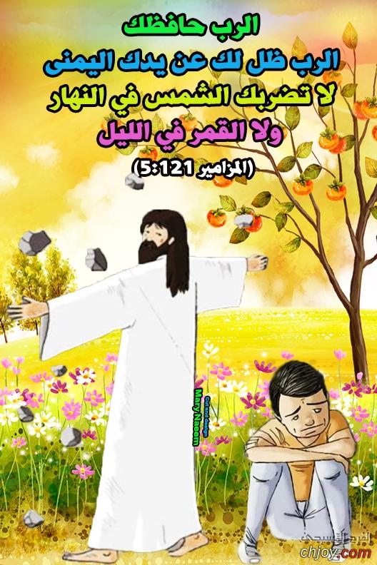وعد ربنا ليك اليوم 8/ 4 / 2021