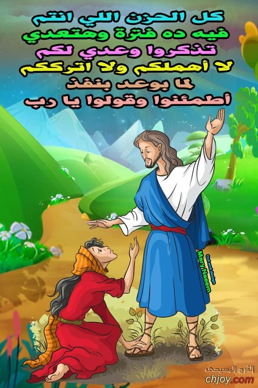 كلام ليك من الله اليوم 8/ 4 / 2021