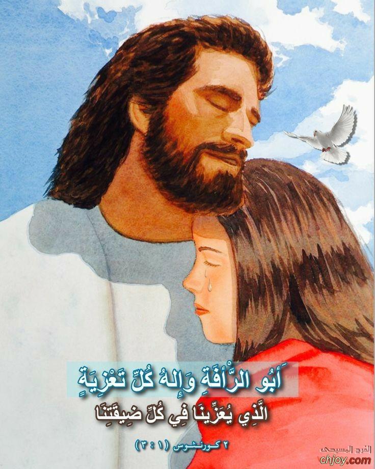 ابو الرافة واله كل تعزية الذى يعزينا فى كل ضيقتنا