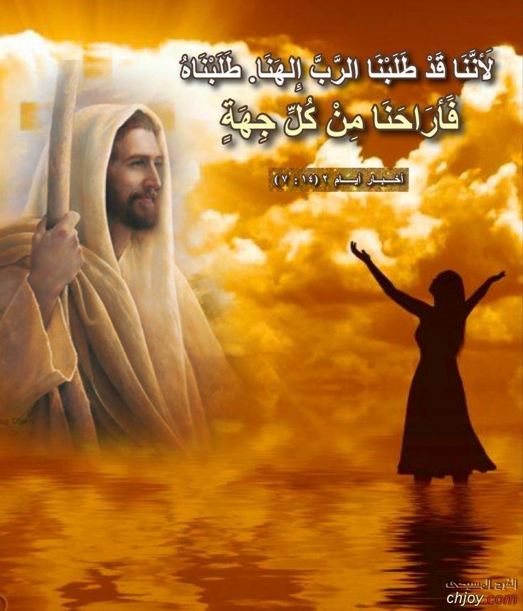 لاننا قد طلبنا الرب الهنا طلبناه فاراحنا من كل جهة