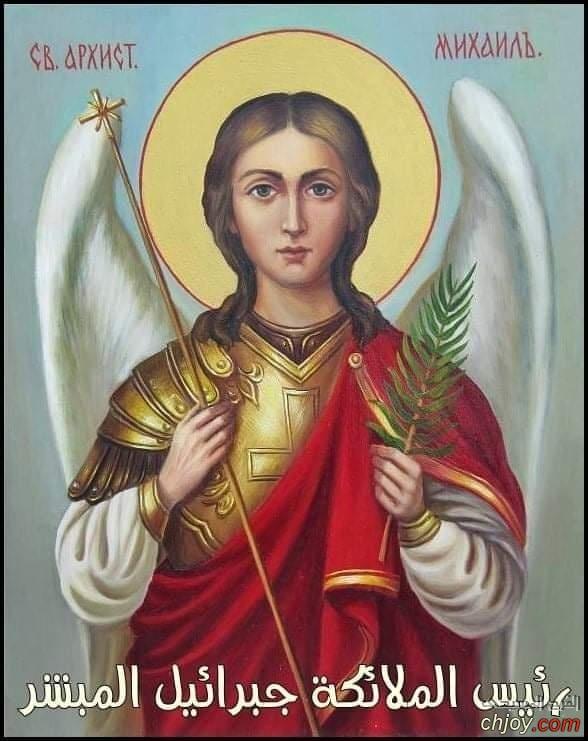 رئيس الملائكة جبرائيل المبشر