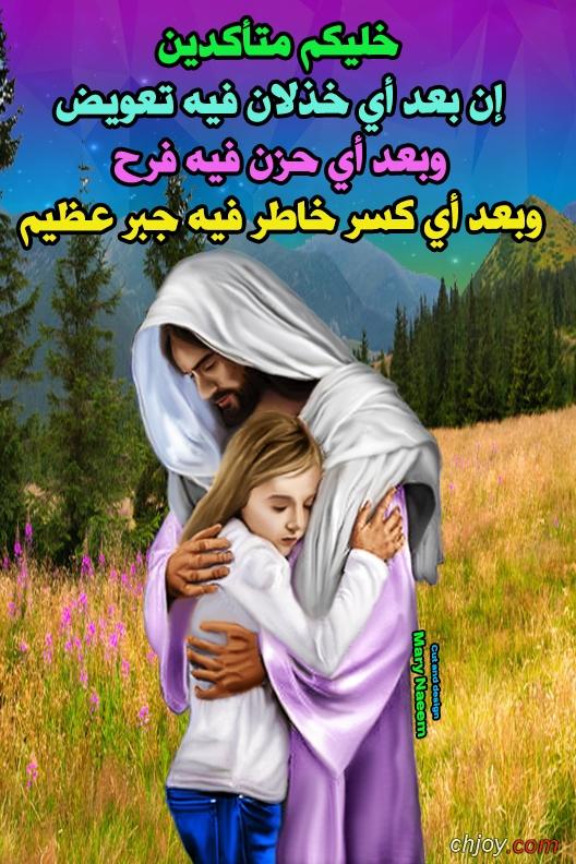 كلام ليك من الله اليوم 26/ 4 / 2021