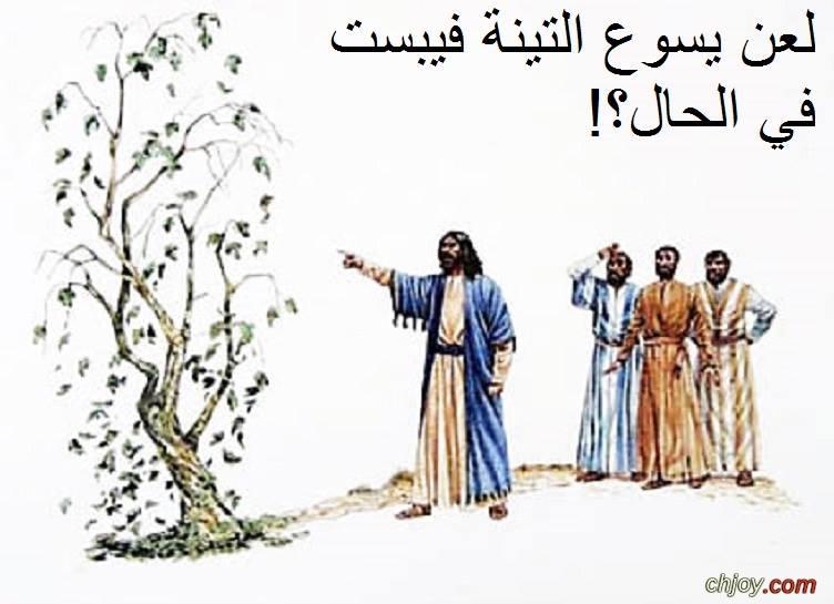 مثل شجرة التين