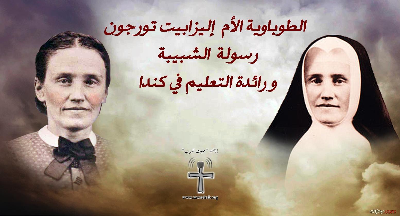 صورة الطوباوية اليزابيت تورجون رسولة الشبيبة