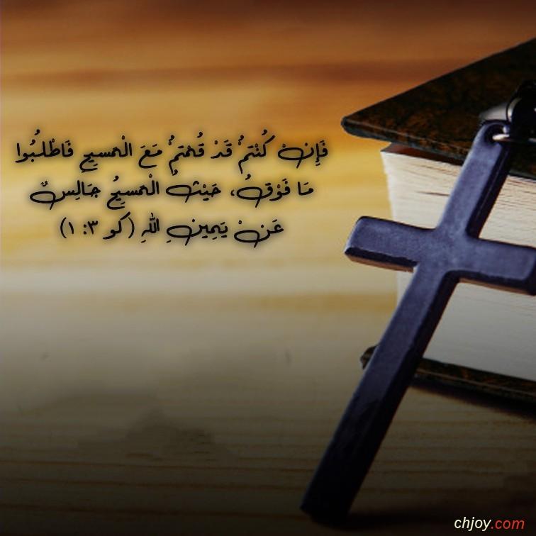 الْمَسِيحُ جَالِسٌ عَنْ يَمِينِ اللهِ  (كو 3: 1)