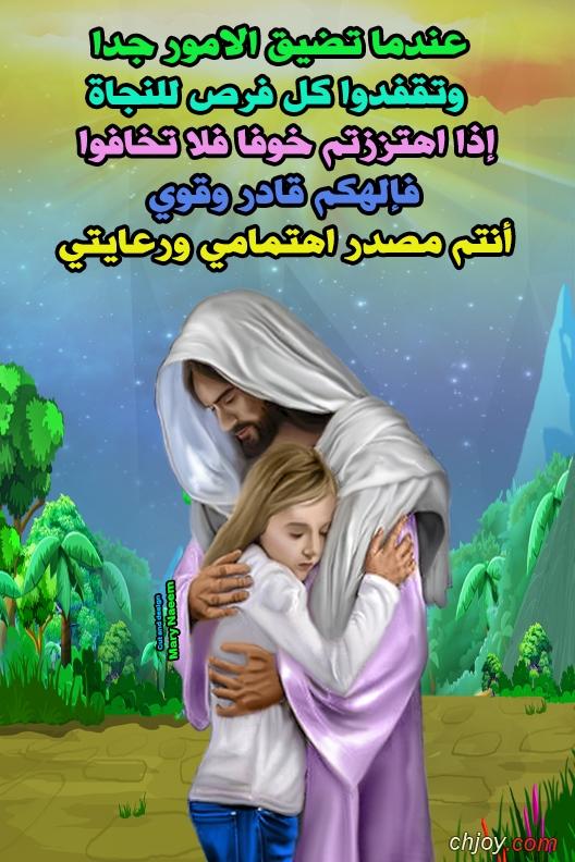 كلام ليك من الله اليوم 17/ 5 / 2021