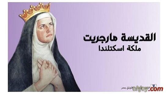 صورة القديسة مارجريت ملكة اسكتلندا