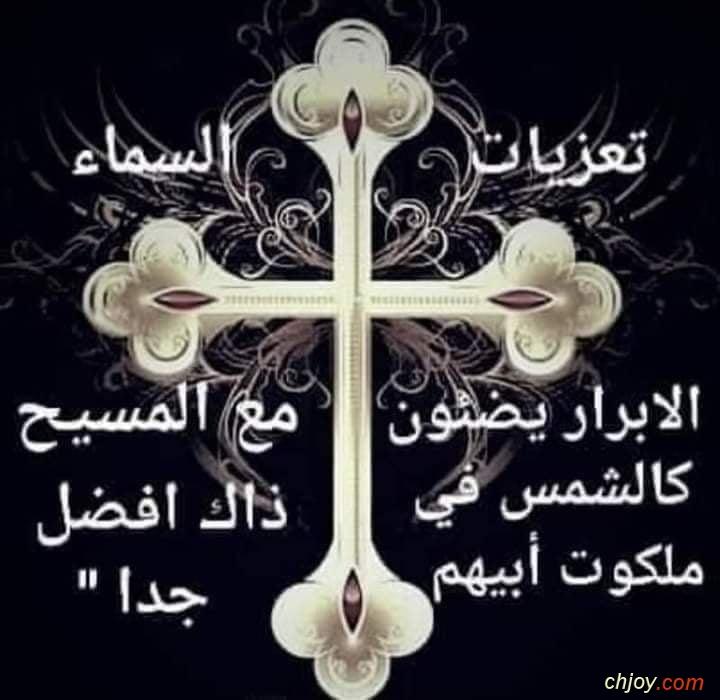 واجب عزاء في انتقال عم souad jaalouk