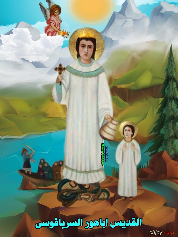 القديس اباهور السرياقوسى| تصميم