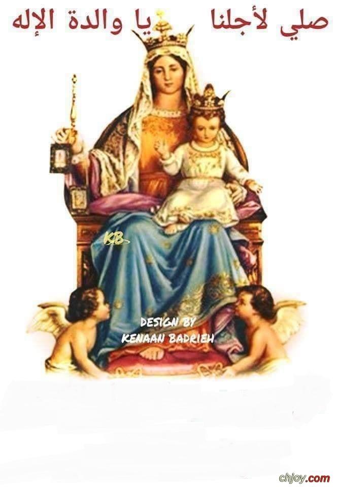 صلى لاجلنا يا والدة الاله