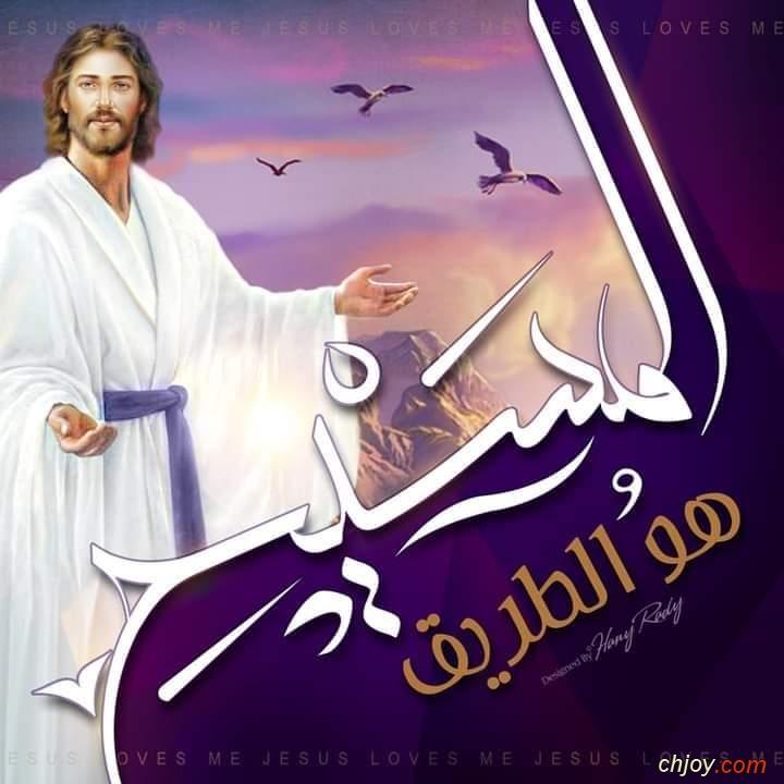 المسيح هو الطريق