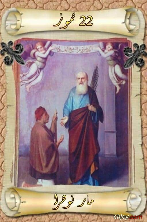 القدِّيسِ نوهرا الشهيد شفيعُ البصرِ والعُيون