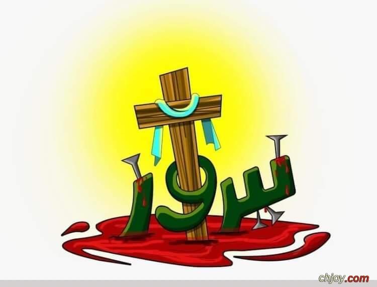 كل سنة وانتوا طيبين بمناسبة عيد النيروز ( راس السنة القبطية )