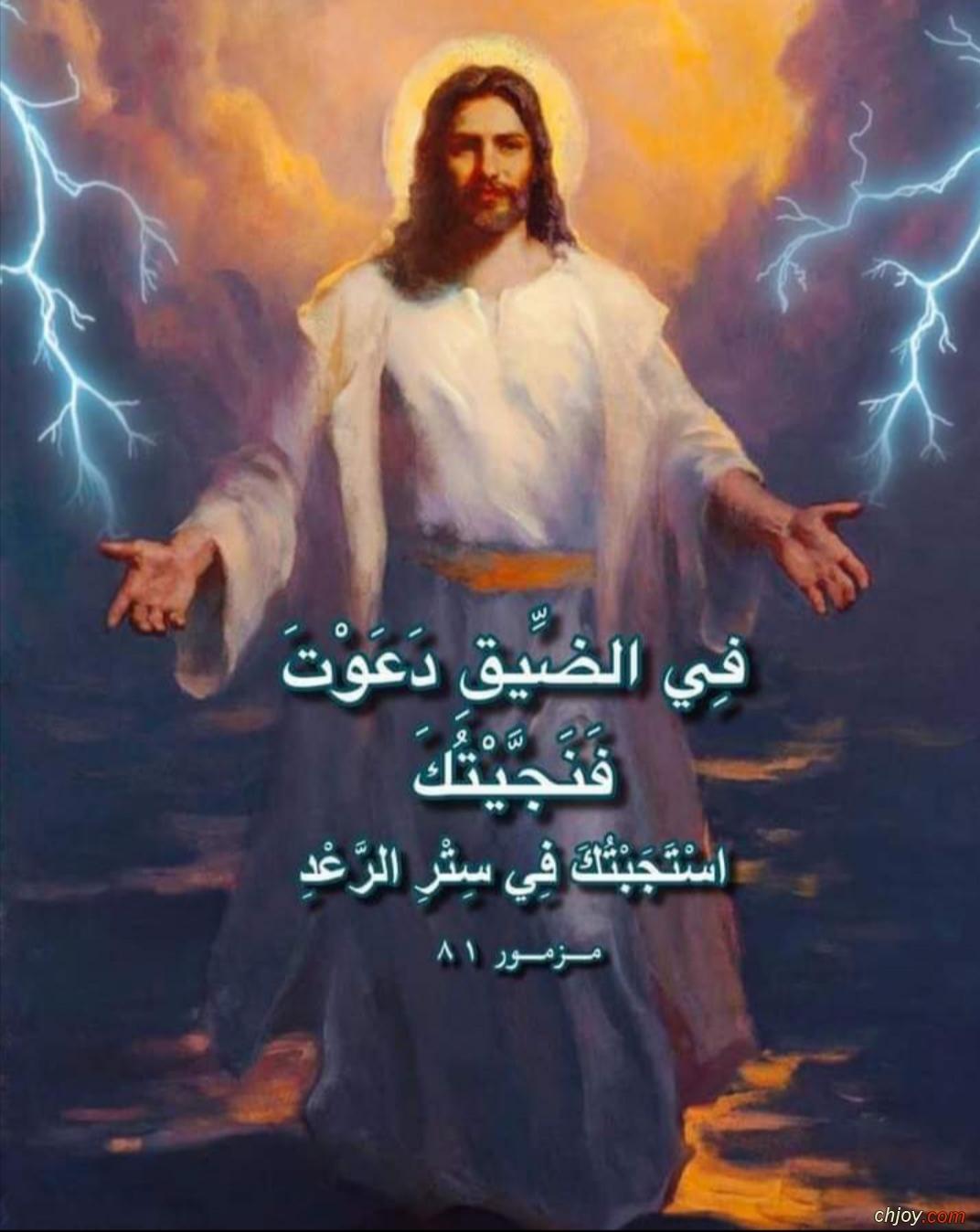وعد معزي لك من يسوع 2021/9/15