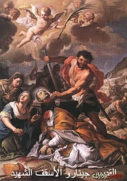 القديس جينارو الأسقف الشهيد