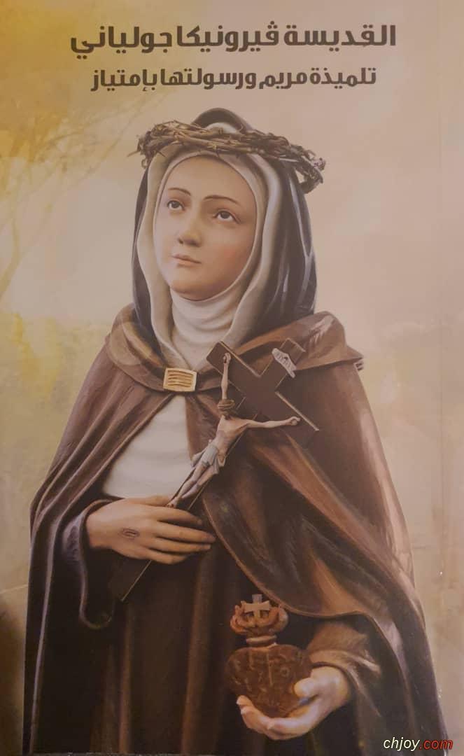 عملاقة القداسة فيرونيكا جولياني