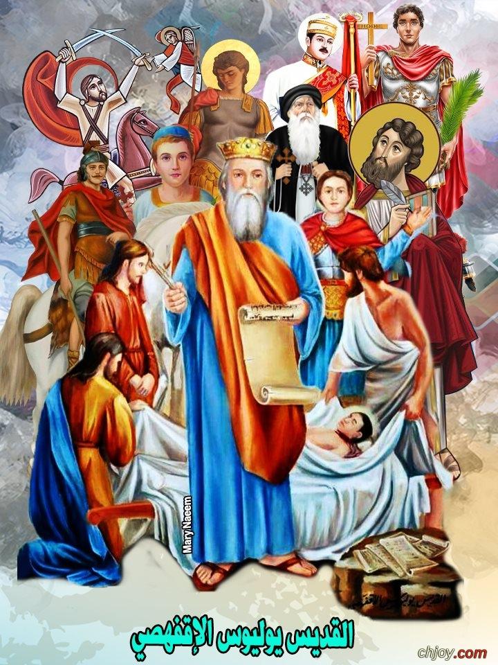 تمجيد مكتوب للشهيد القديس يوليوس الأقفهصي