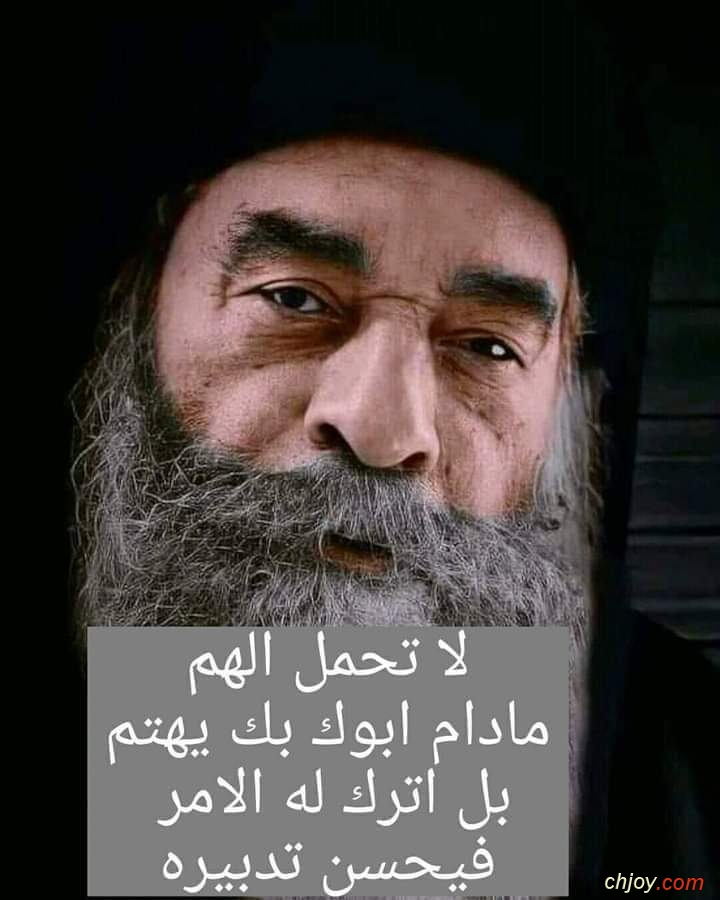رسالة تطمن قلبك من البابا كيرلس 2021/10/14